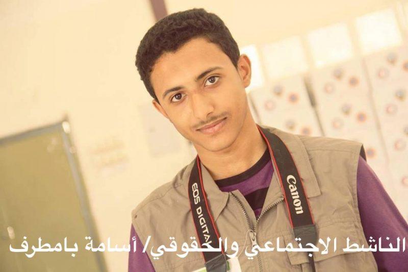 عدن.. نقطة تابعة لمليشيات الحزام الامني تختطف الناشط الحقوقي اسامة بامطرف