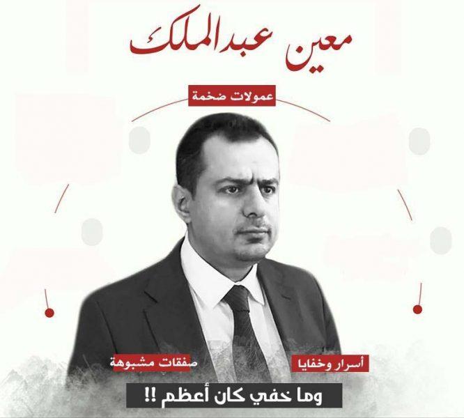 معين عبدالملك.. اخطبوط فساد اعتلى عرش حكومة اليمن في غفلة من الزمن(الحلقة 2)