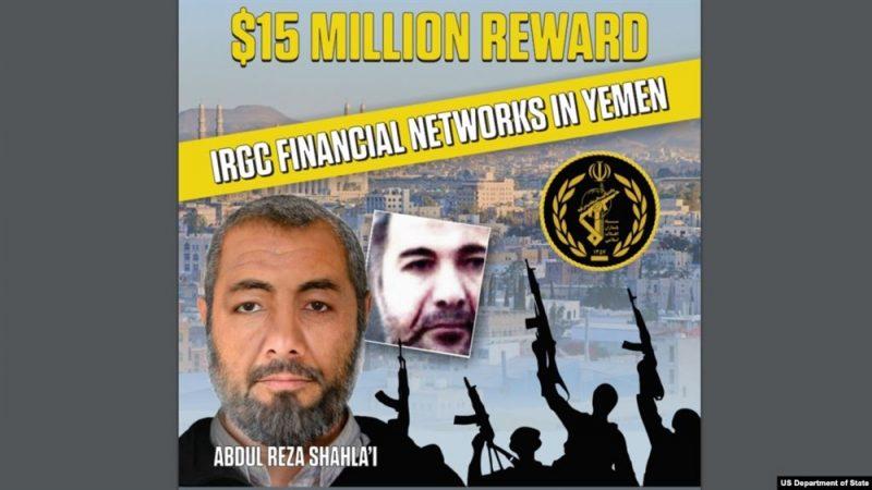 أمريكا تكشف عن رجل إيران في اليمن وترصد مكافأة مالية ضخمة لمن يدلي بمعلومات عنه