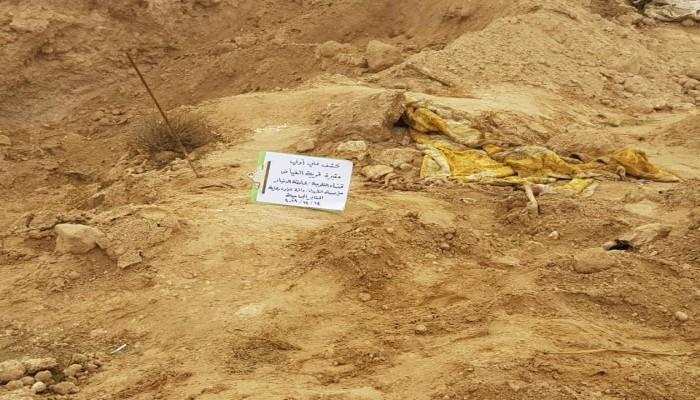 العراق.. الكشف عن مقبرة جماعية في مدينة الفلوجة