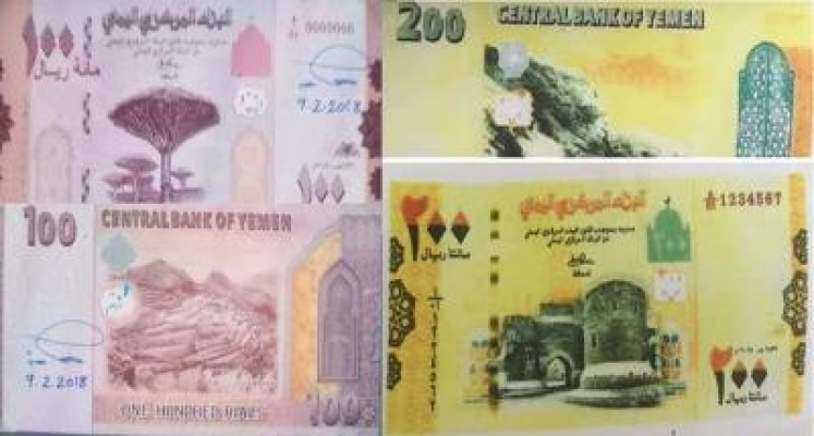 تحديث اسعار صرف العملات الاجنبية مقابل الريال اليمني اليوم الجمعة 15-5-2020