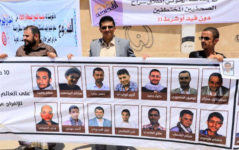 الكشف عن اعتزام مليشيا الحوثي محاكمة الصحفيين العشرة غدا الإثنين