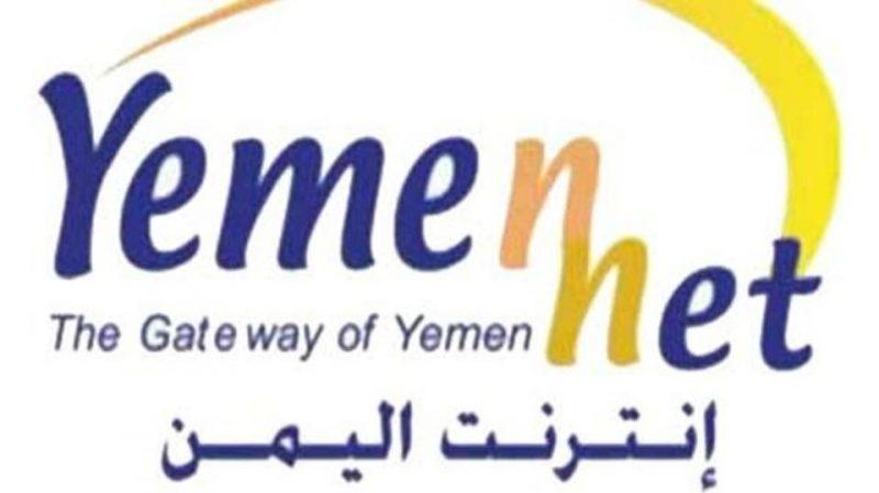 عودة معظم سعات الإنترنت الدولية في اليمن إلى الخدمة
