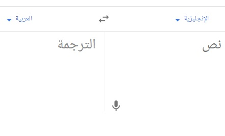 ترجمة جوجل بالصوت.. ميزة جديدة ومرتقبة على الاندرويد
