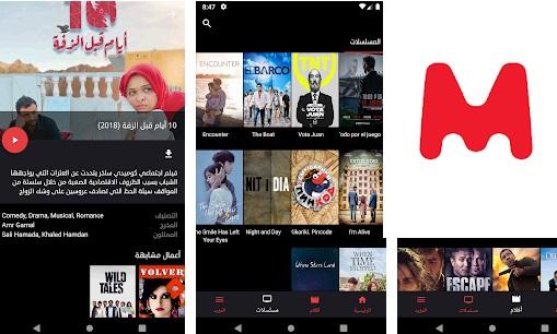 اطلاق تطبيق ميزابي ومشاهدة فيلم 10 ايام قبل الزفة مجاناً في اليمن