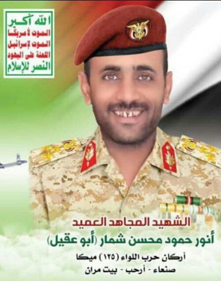 """مقتل القيادي الحوثي """"أنور شمار"""" مثل ضربة موجعة للحوثيين الذين يدفعون لحسم معركة مأرب بأي تكلفة"""