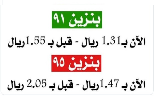 اسعار البنزين بالسعودية