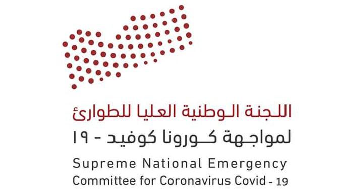 هام.. اللجنه الوطنية العليا لمواجهة فيروس كورونا: تسجيل (13) حالة مؤكدة جديدة بينها (4) وفيات