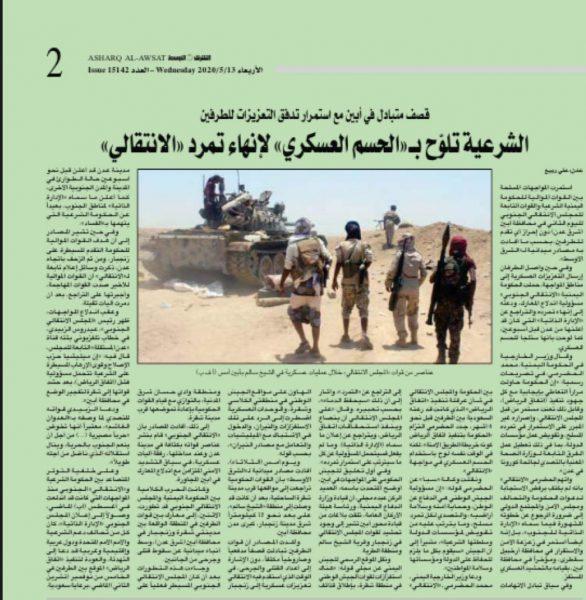 """صحيفة الشرق الأوسط تلمح إلى إمكانية """"الحسم العسكري"""" لإنهاء تمرد الانتقالي"""