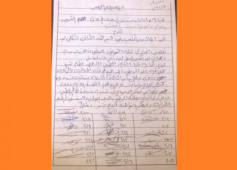 """صنعاء.. مستشفى يستقبل مرضى """"كورونا"""" مقابل مليون ريال والاهالي يشتكون من سوء الخدمات (وثيقة)"""