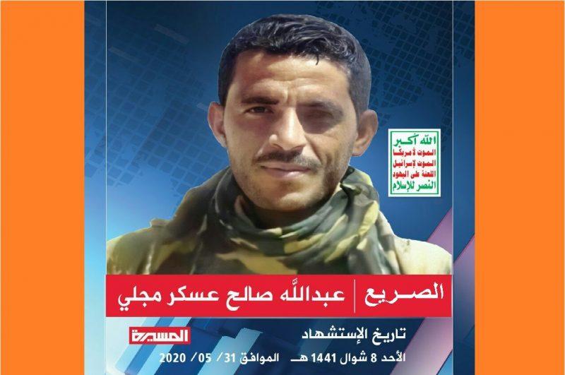 مليشيات الحوثي تعترف بمصرع مصور قناة المسيرة في الجوف يوم امس