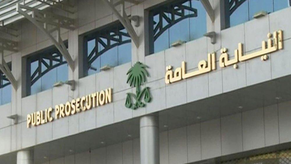 السعودية: الحكم على 28 متهمًا بغسيل اموال بالسجن 194 سنة ومصادرة 16 مليار ريال