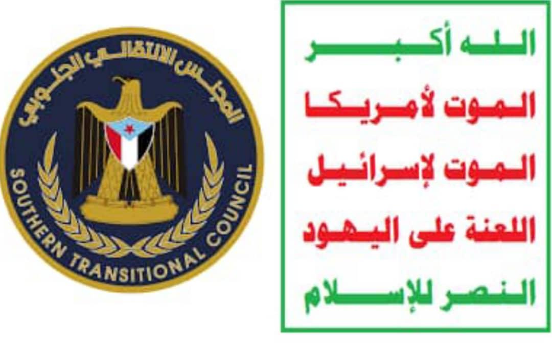 شبوة الأمن يفشل أول عملية مشتركة لمليشيات الحوثي والانتقالي بهدف زعزعة امن واستقرار شبوة