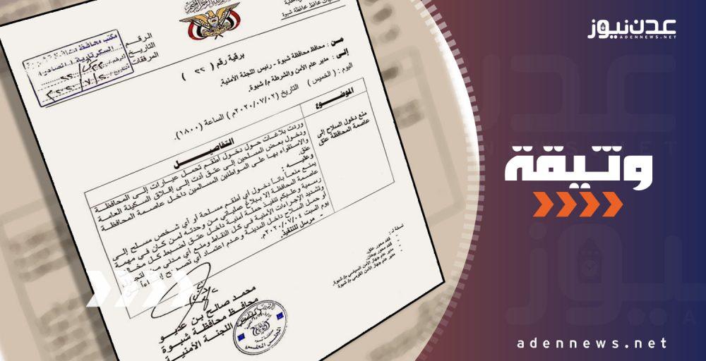 شبوة.. توجيهات صارمة بمنع التجول بالسلاح- سيارات وافراد- في عاصمة المحافظة (وثيقة)