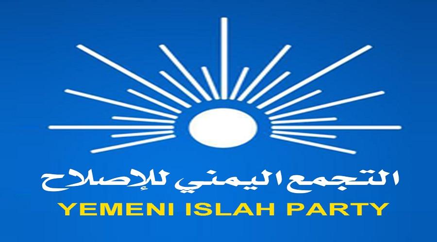 حزب الإصلاح: ممثل حركة حماس بصنعاء يستفز اليمنيين