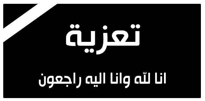 الشيخ احمد العيسي يعزي رئيس مصلحة الاحوال المدنية بوفاة والدته