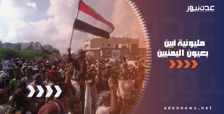 كسرت دعوات احتكار الجنوب.. مليونية أبين بعيون اليمنيين (رصد)
