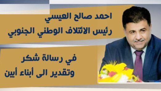 رئيس الائتلاف الوطني الجنوبي الشيخ احمد العيسي يوجه رسالة شكر وامتنان إلى ابناء أبين