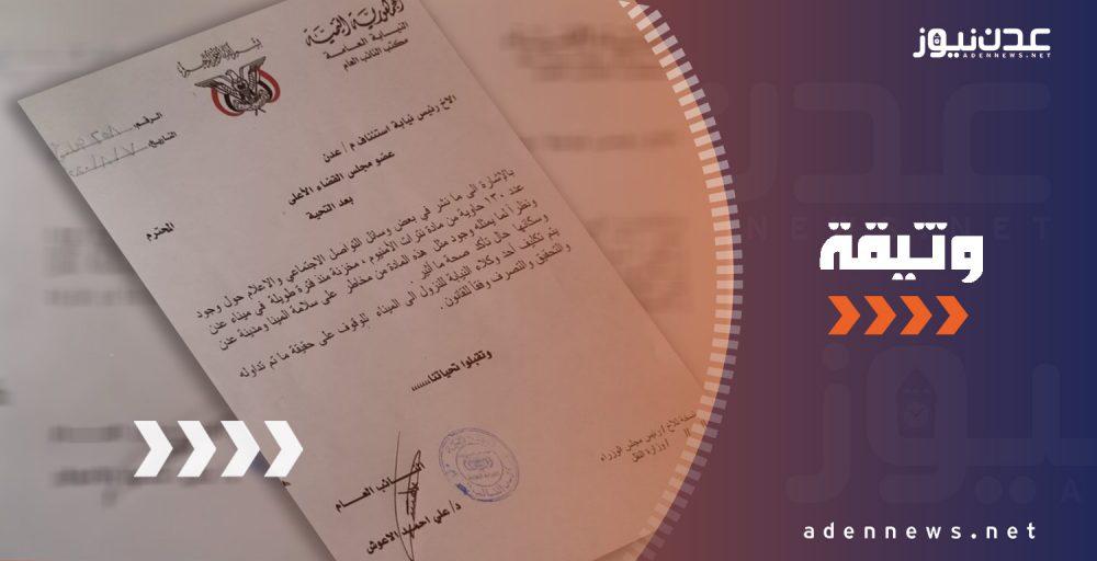 """النائب العام """"الاعوش"""" يوجه بالتحقيق في وجود 130 حاوية تحوي كمية من نترات الامونيوم في ميناء عدن (وثيقة)"""