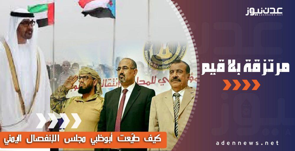 مرتزقة بلا قيم.. كيف طيّعت أبوظبي مجلس الإنفصال اليمني حتى صار لها عبداً (تقرير)