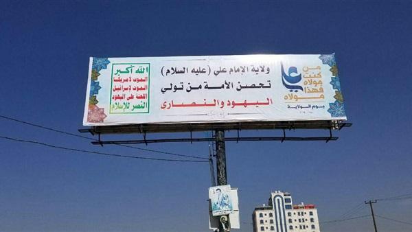 """هكذا وظف الحوثيون خرافة """"الولاية"""" لتجريم التعددية السياسية في اليمن!"""