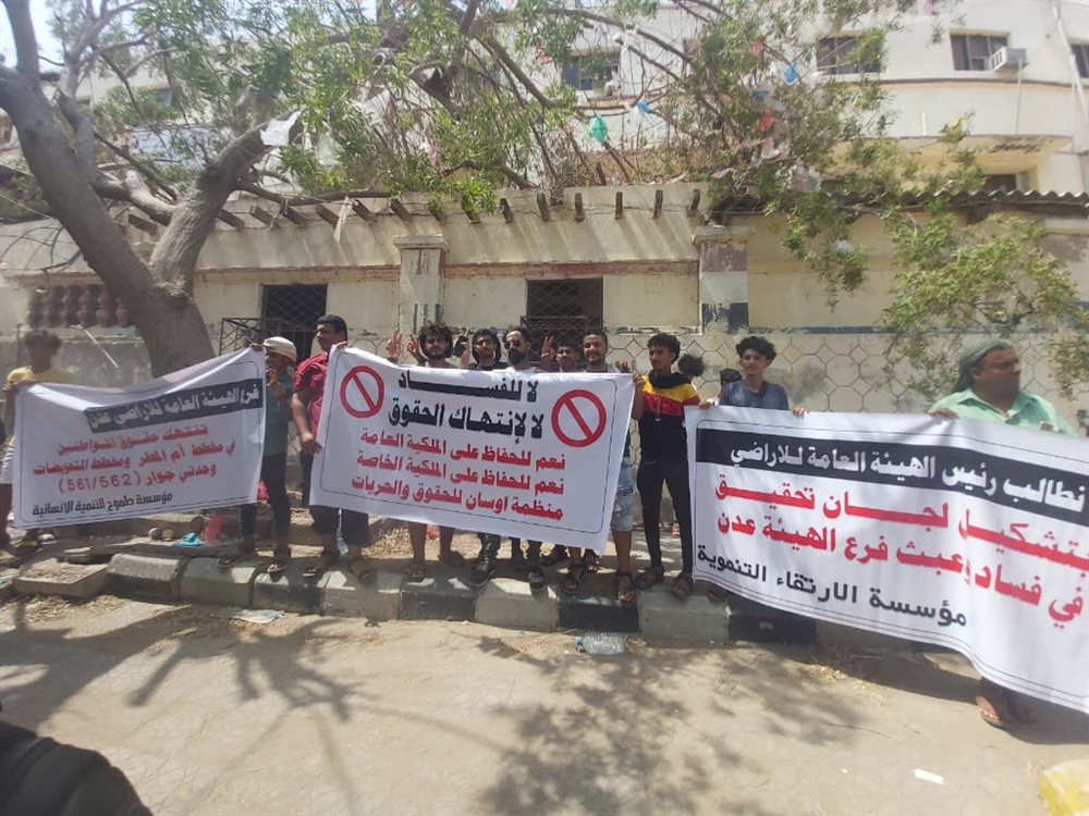 protest in Aden condemns the seizure of citizens' lands by the Transitional Council militia