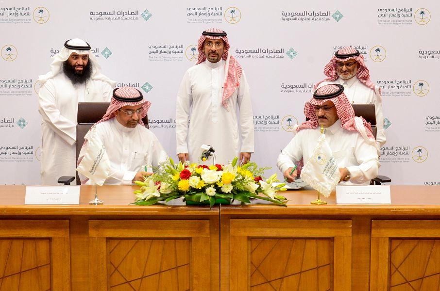 """توقيع مذكرة تعاون مشترك لتحسين كفاءة بيئة التصدير في اليمن بين البرنامج السعودي لتنمية وإعمار اليمن و""""الصادرات السعودية"""""""