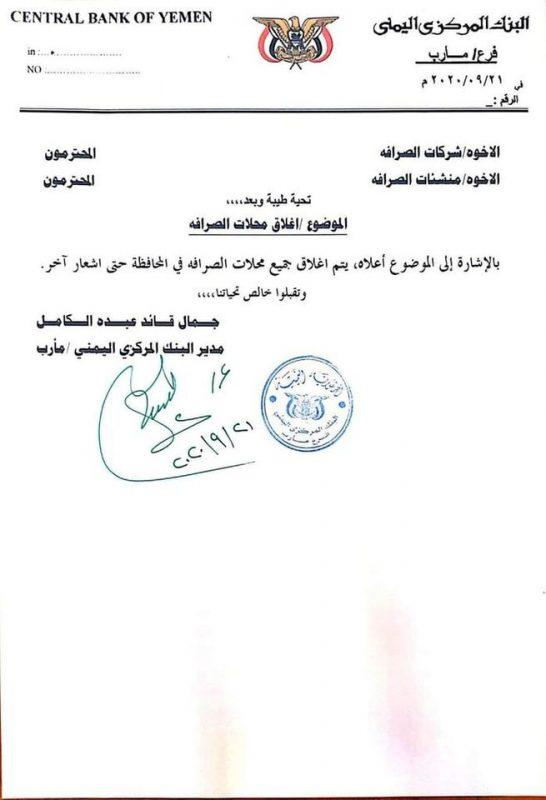 البنك المركزي يغلق شركات ومحلات الصرافة في محافظة مأرب (وثيقة)
