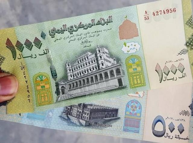 ارتفاع كبير لأسعار صرف العملات الأجنبية مقابل الريال اليمني اليوم الأربعاء 26-مايو-2021