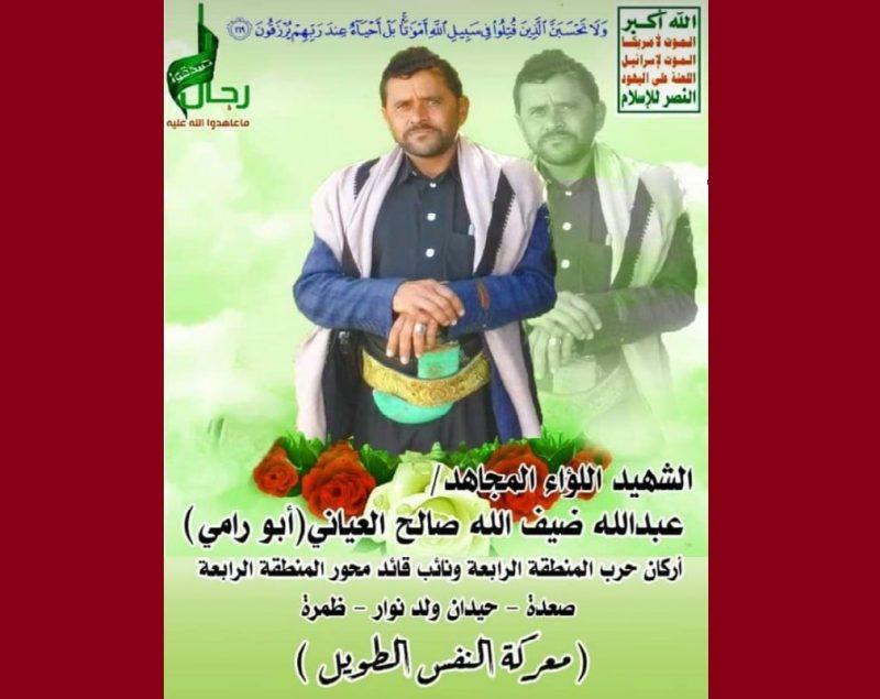 """مقتل قيادي حوثي برتبة """"لواء"""" بغارة لطيران التحالف"""