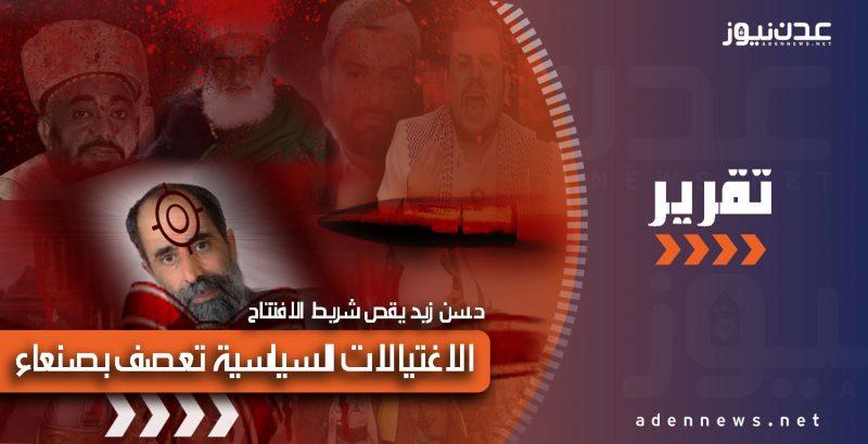 الاغتيالات السياسية تعصف بصنعاء وحسن زيد يقص شريط الضحايا في قائمة الحاكم الفارسي لعاصمة اليمن (تقرير)