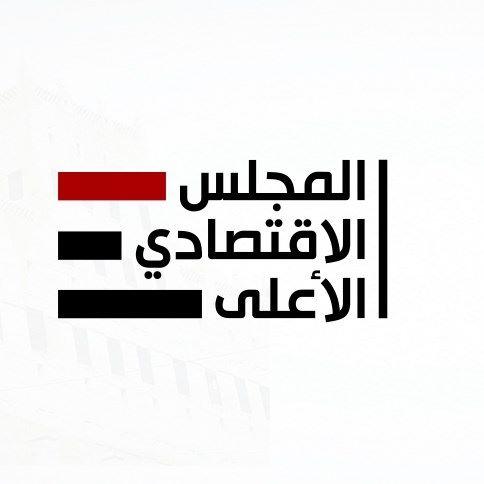 المجلس الإقتصادي الأعلى يدعو المجتمع الدولي لتحمل مسؤولياته وتحميل الحوثيين مسؤولية تعقيد الوضع الإنساني