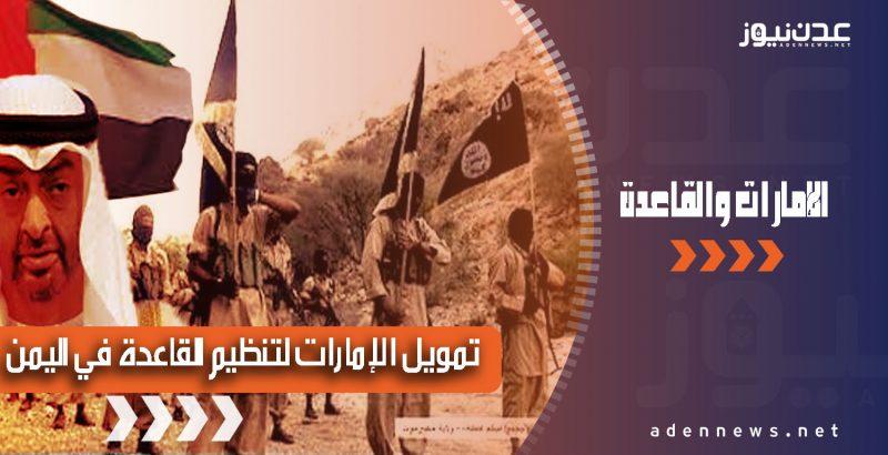 تحقيق يكشف عن شراكة عميقة بين الإمارات وتنظيم القاعدة لنشر الإرهاب