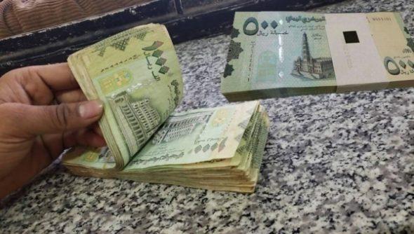 اسعار صرف العملات الأجنبية مقابل الريال اليمني اليوم الثلاثاء 18-5-2021