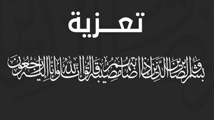 تعزية من الشيخ العيسي في وفاة الشيخ حمد بن محمد بن حيدر الشريف