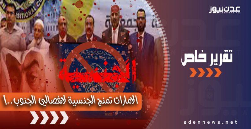 """""""الجنسية الإماراتية"""".. مكرمة رمضانية من """"بن زايد"""" لقيادة الإنفصال في اليمن (تقرير)"""