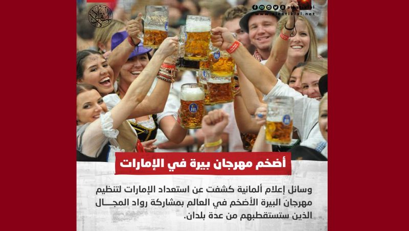 """توالي الفضائح الإماراتية.. صحيفة ألمانية تكشف ستعداد الإمارات لاستضافة أشهر وأضخم مهرجان """"بيرة"""" في العالم"""