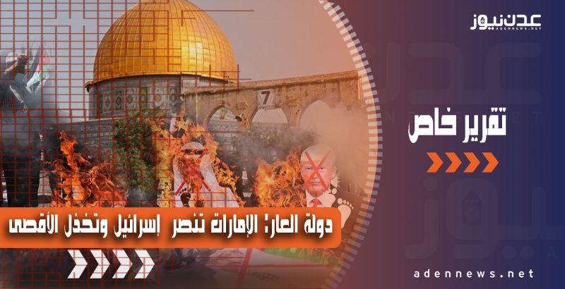 دولة العار: الإمارات تجيّش قدراتها وذبابها لنصرة إسرائيل وخذلان الأقصى.. وسخط عربي عارم