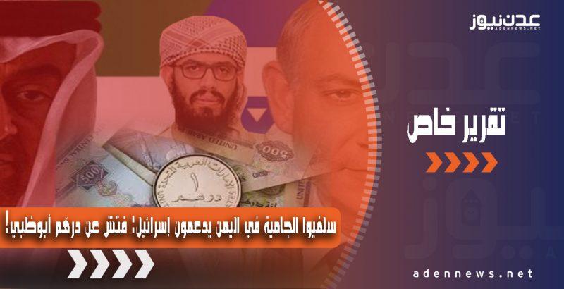 سلفيو الجامية في اليمن يدعمون إسرائيل: فتش عن الدرهم الإماراتي! (تقرير)