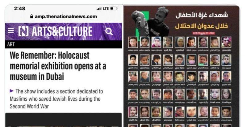 ودماء أطفال غزة لم تجف بعد .. دبي تفتتح متحف للتضامن مع اليهود