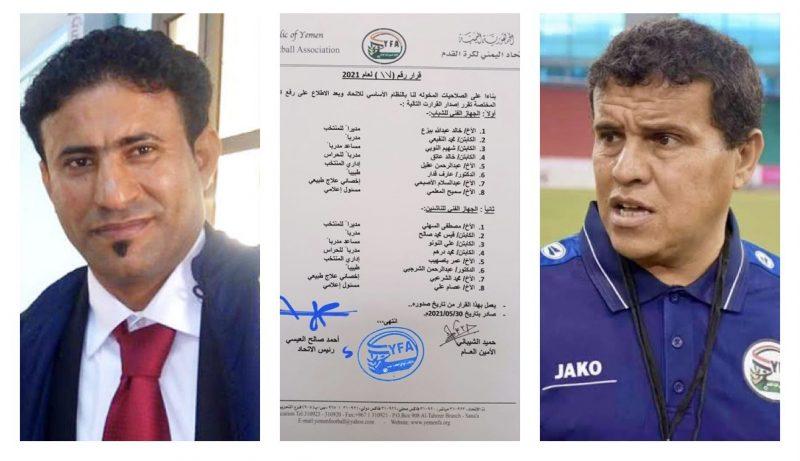 تغييرات فنية وإدارية يقرها اتحاد كرة القدم اليمني لمنتخبات الناشئين والشباب