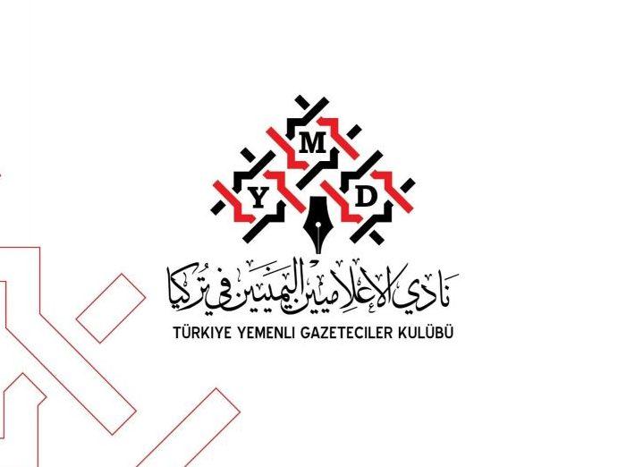 """نادي الإعلاميين اليمنيين في تركيا يندد بحملات التشويه والتحريض ضد زملائهم في المهنة """"بيان"""""""