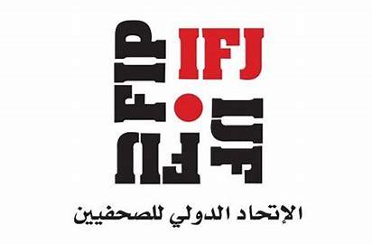 إتحاد الصحفيين الدولي يطالب الإنتقالي المدعوم إماراتيا بسحب سيطرته عن المؤسسات الإعلامية