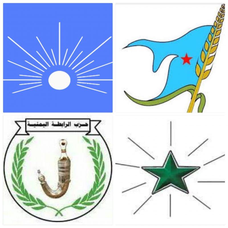 شبوة:الأحزاب السياسية تدعوا المتحاورين في الرياض تغليب المصلحة العامة والنظر لحالة الشعب وانهاء الانقسام
