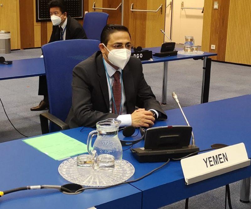 اليمن في اجتماعات مجلس محافظي الوكالة الدولية للطاقة الذرية
